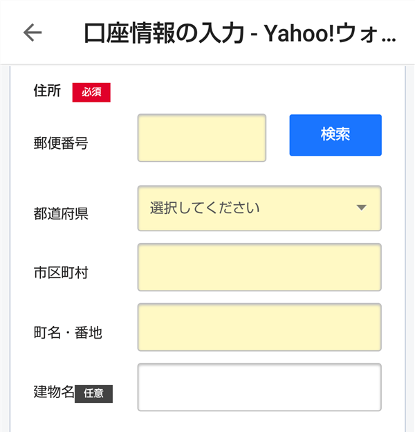 PayPay_口座情報の入力_ジャパンネット銀行3