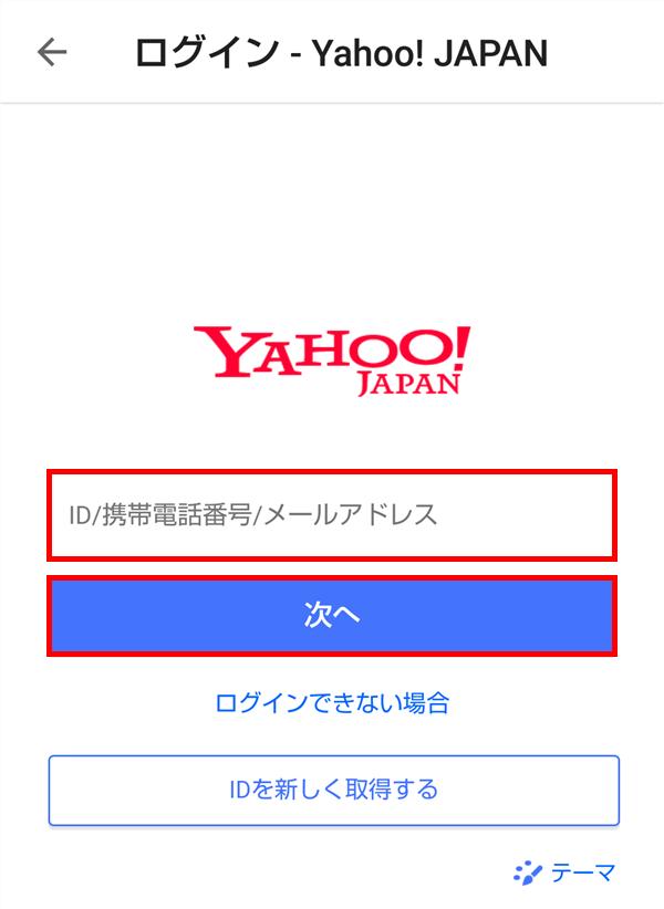 PayPay_ログイン_Yahoo_JAPAN_ID