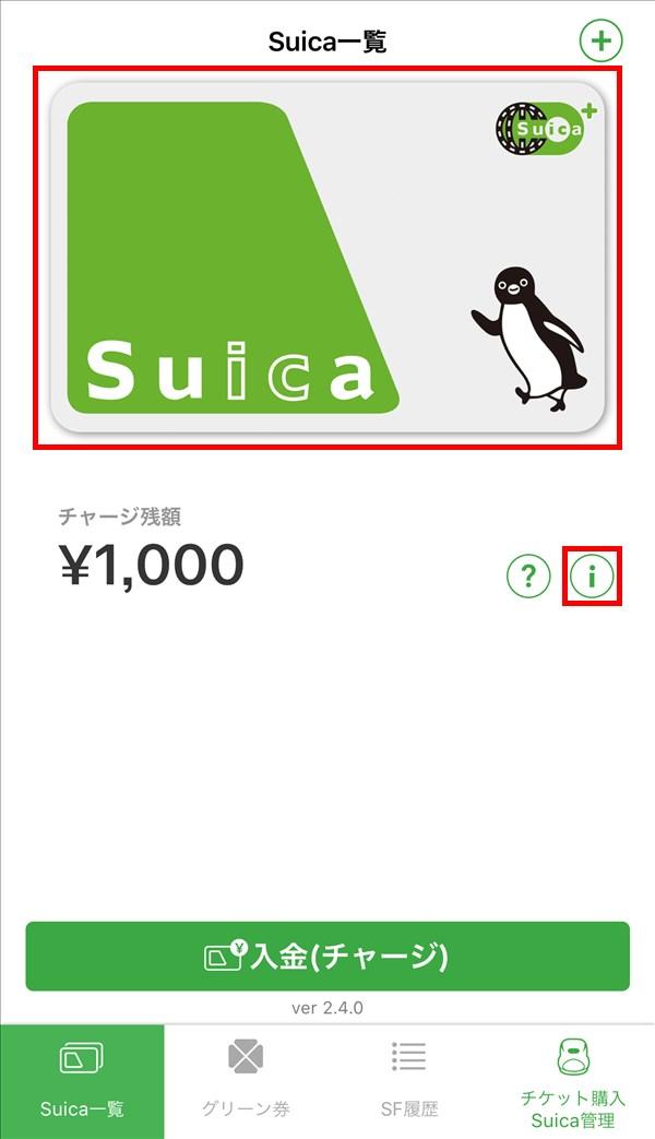 Suica_カード発行済