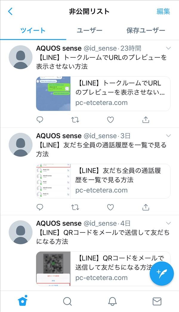 Twitter_非公開リスト_ユーザーのツイート