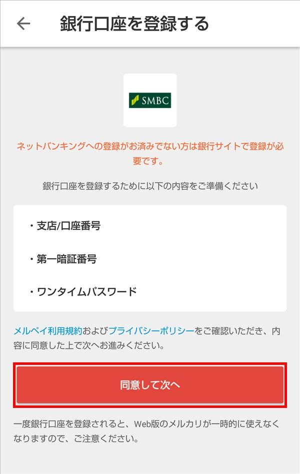 メルペイ_銀行口座を登録する_三井住友銀行