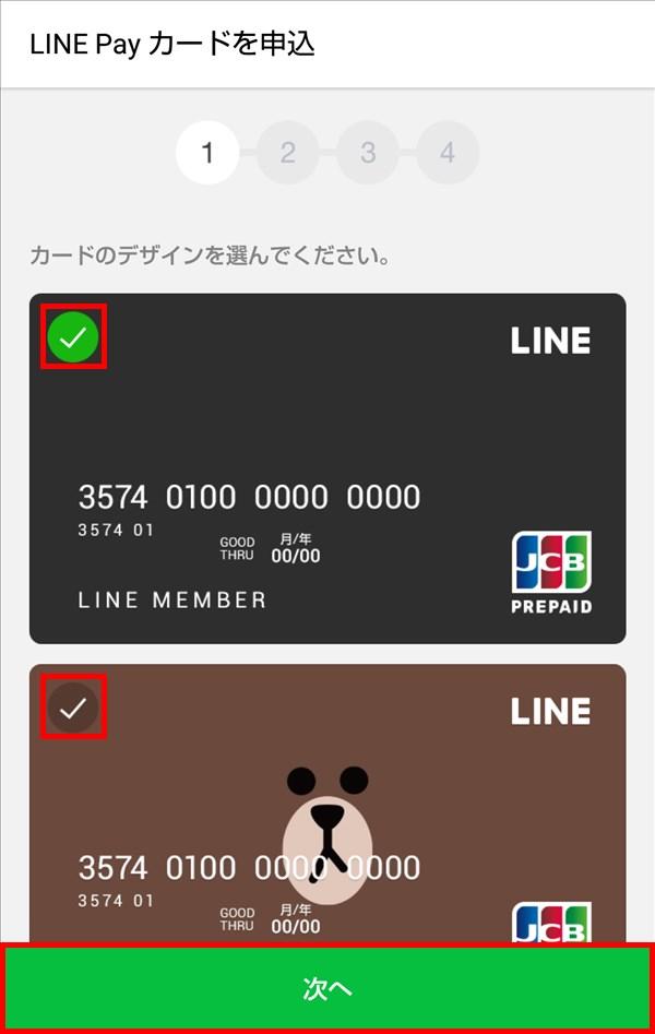 LINE_Payカードを申込_デザインを選択する