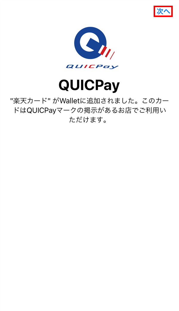 Apple_Pay_QUICPay