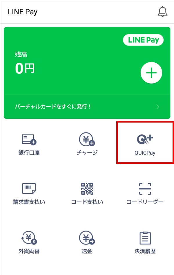 LINE_Pay_QUICPay