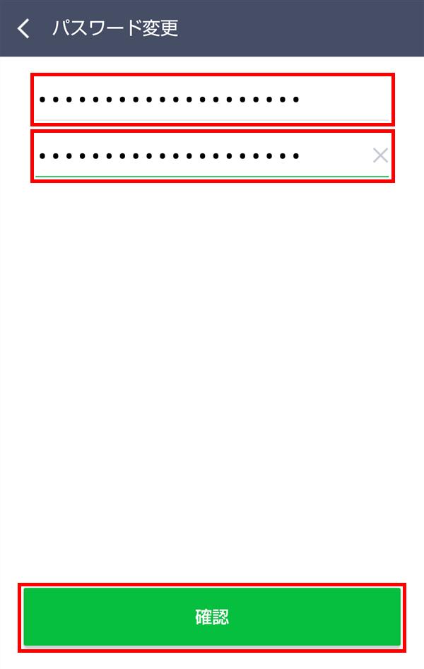 Android_LINE_パスワード変更