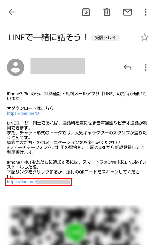LINE_QRコードメール_受信