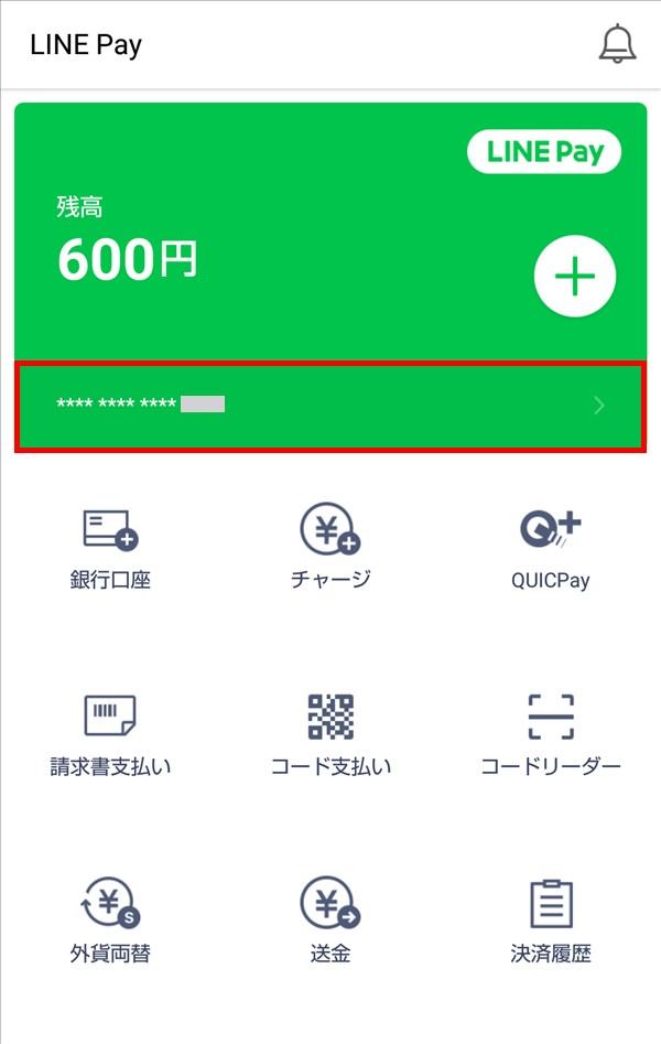 LINE_Pay_残高