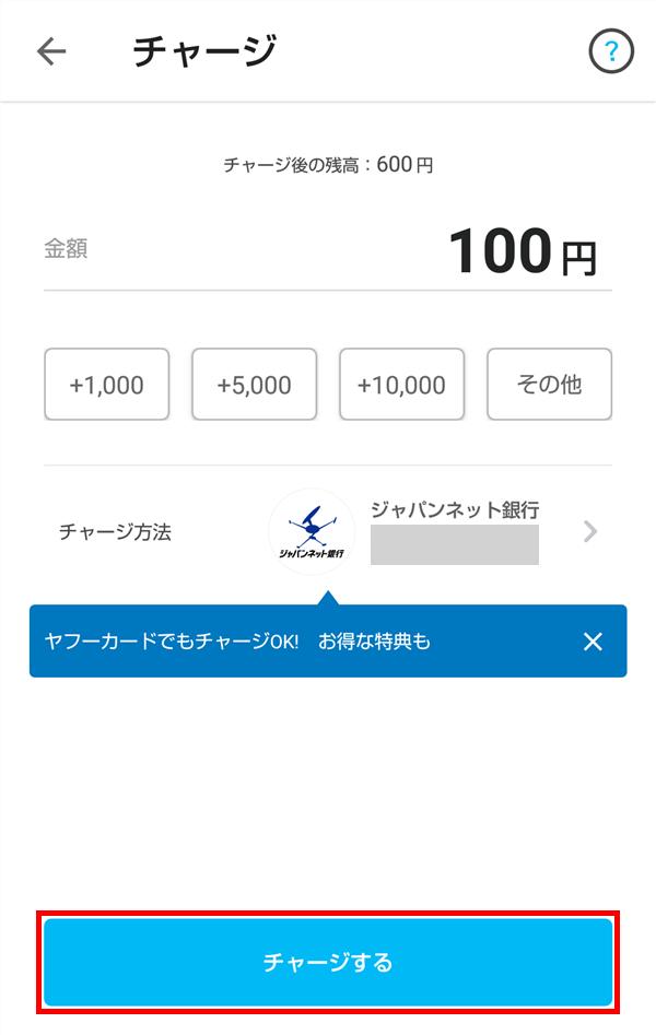 PayPay_チャージ_100円