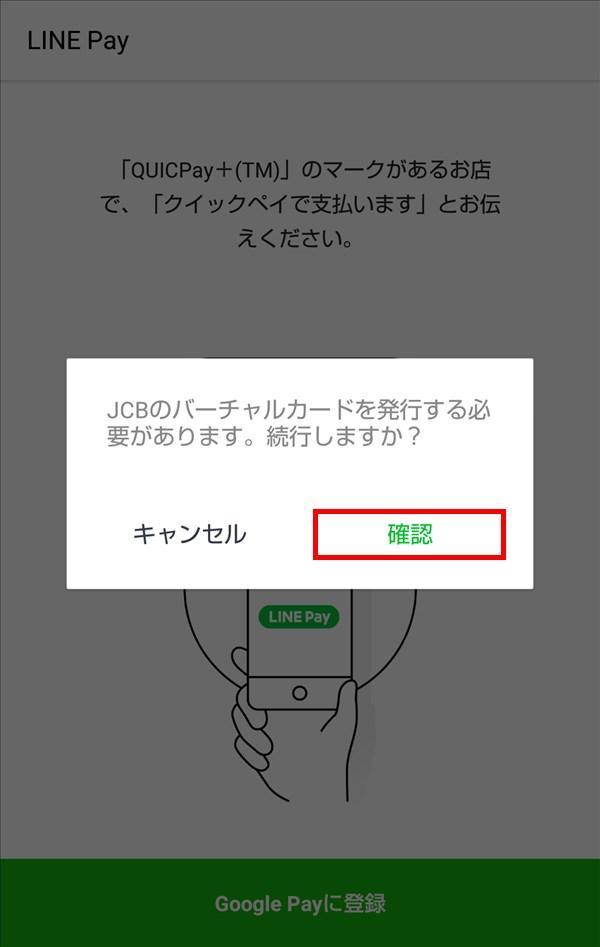 LINE_Pay_JCBのバーチャルカード