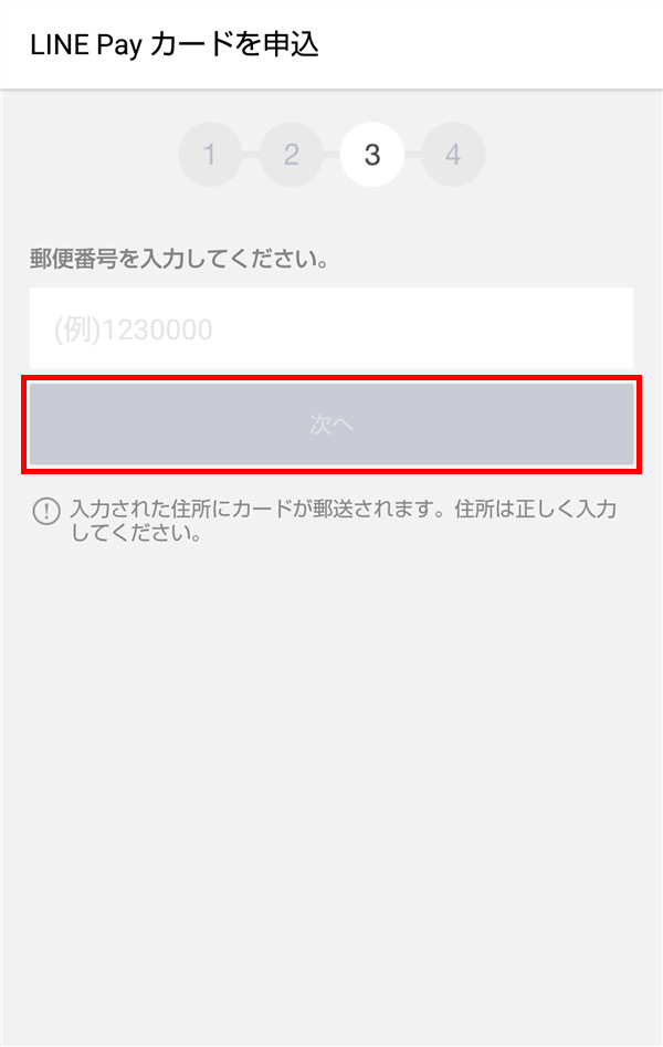 LINE_Payカード申込_郵便番号