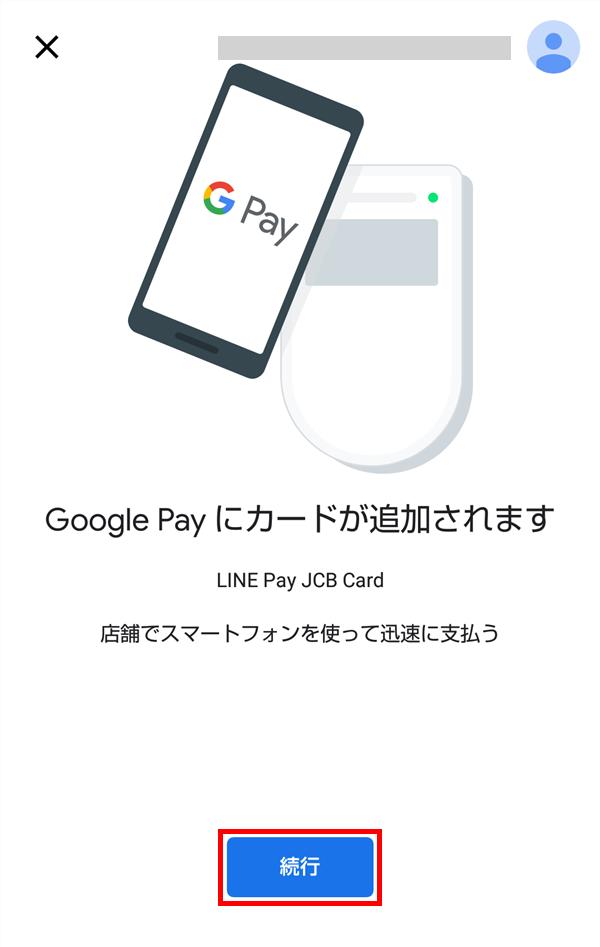 LINE_Pay_Googl_Payにカードが追加されます