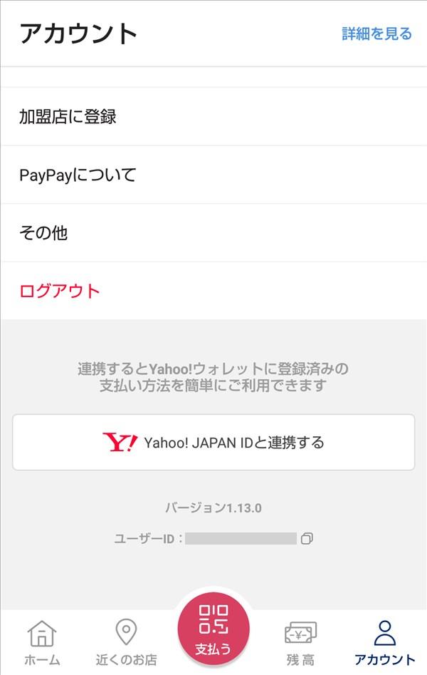 PayPay_Yahoo_JAPAN_IDの連携解除済み