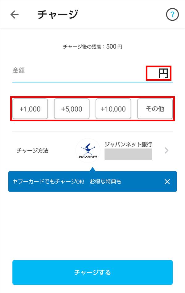 ペイペイ ジャパン ネット 銀行