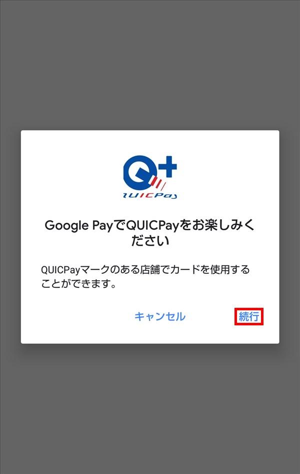 LINE_Pay_Google_PayでQUICPayをお楽しみください
