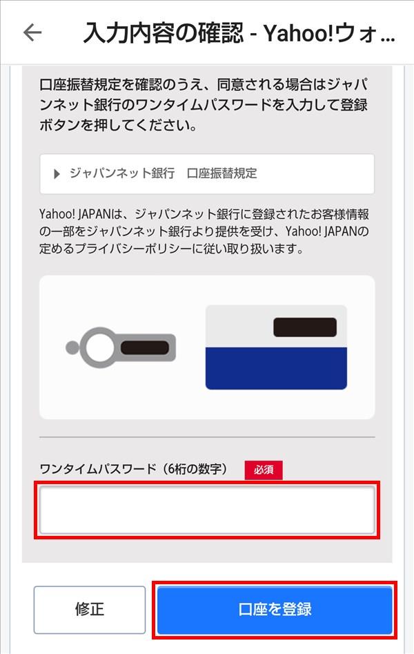 PayPay_口座情報_入力内容の確認