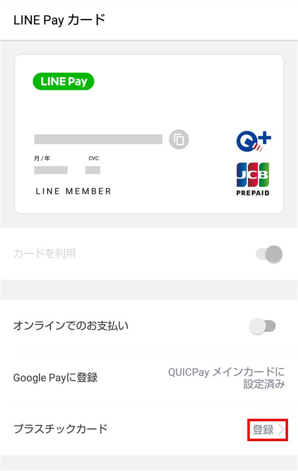 LINE_Payカード_登録
