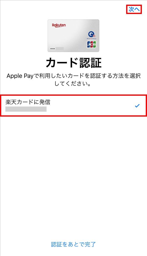 Apple_Pay_カード認証