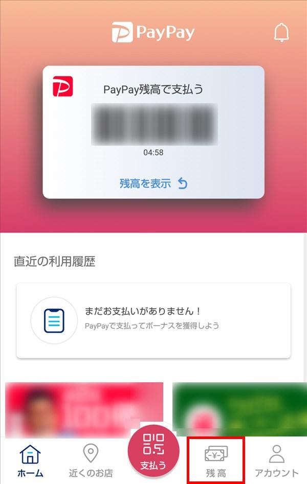 PayPay_ホーム_残高