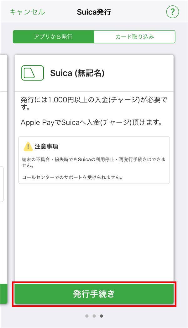 Suica_無記名_発行手続き