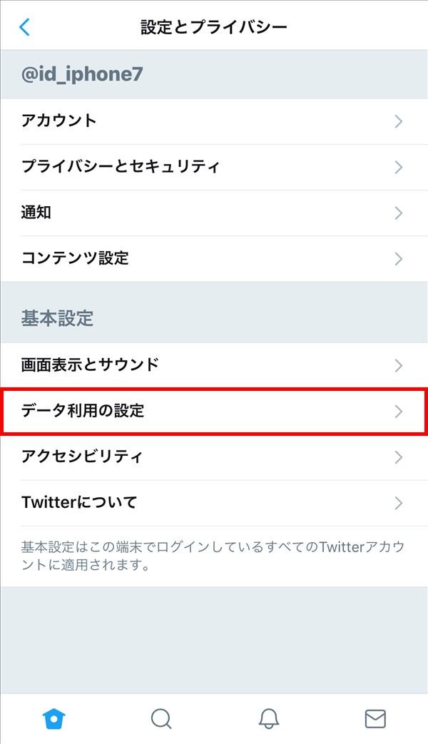 Twitter_設定とプライバシー_データ利用の設定