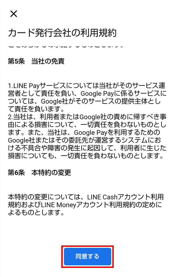 LINE_Pay_カード発行会社の利用規約