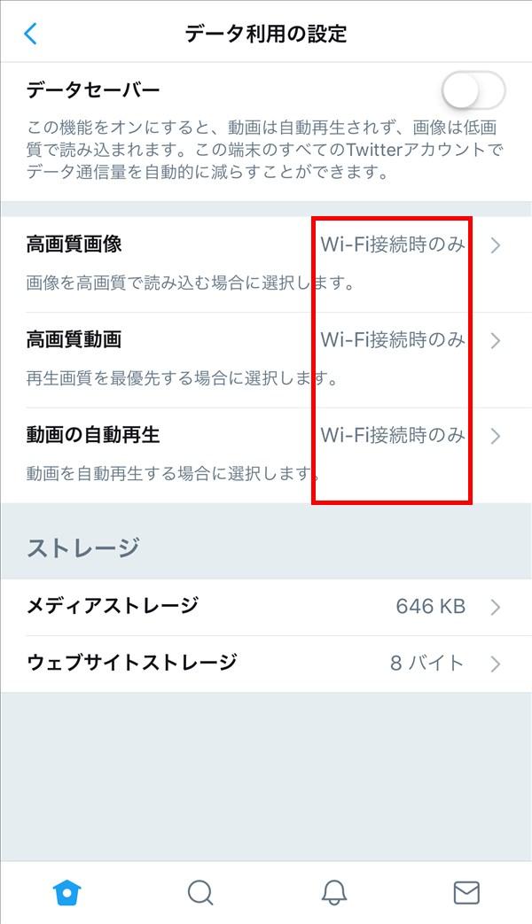 Twitter_データ釣利用の設定_Wi-Fi接続時のみ