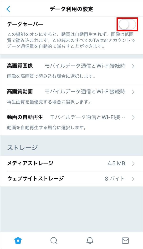 Twitter_データ利用の設定1
