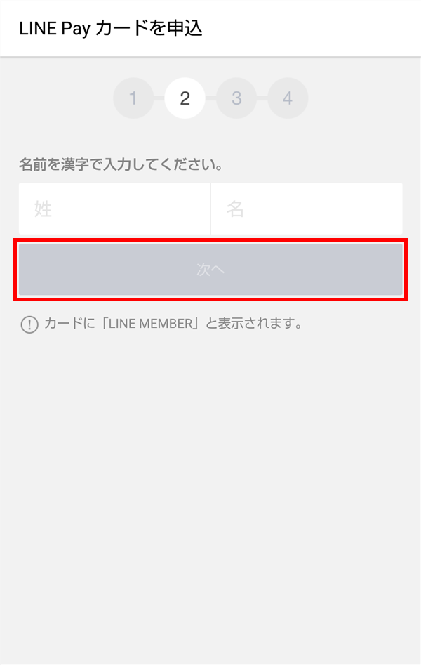 LINE_Payカード申込_名前を入力してください