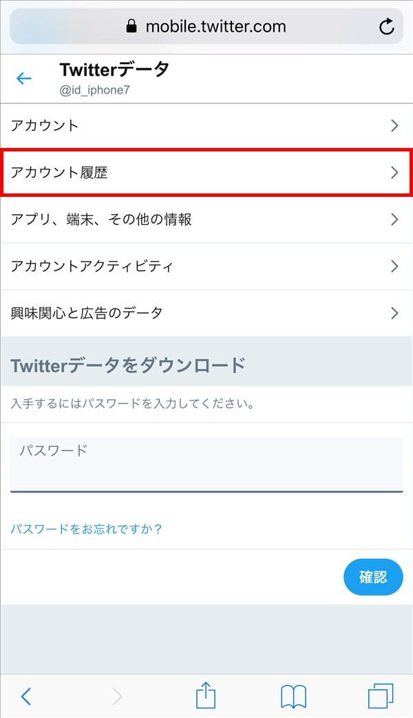Twitterデータ_アカウント履歴