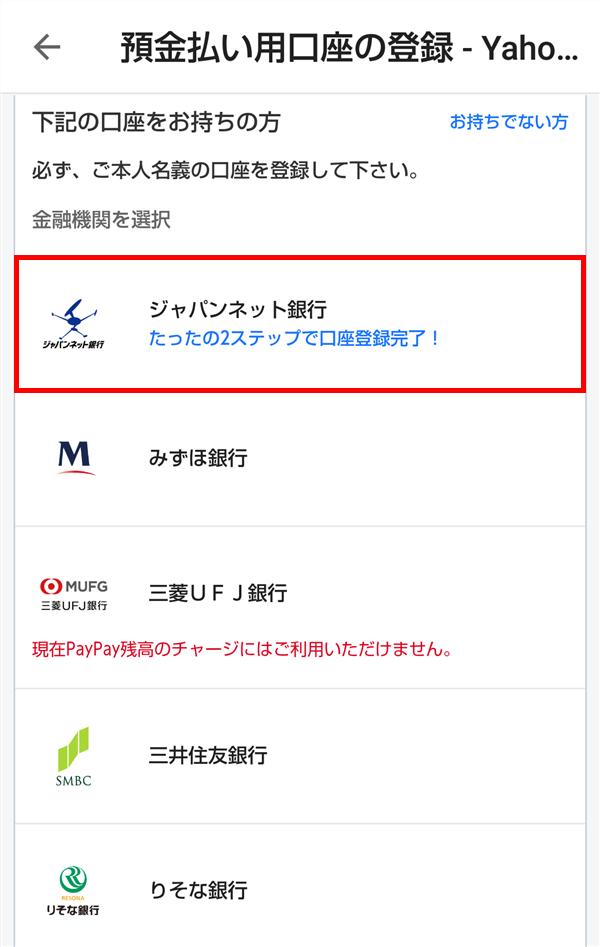 PayPay_預金払い用口座の登録_ジャパンネット銀行