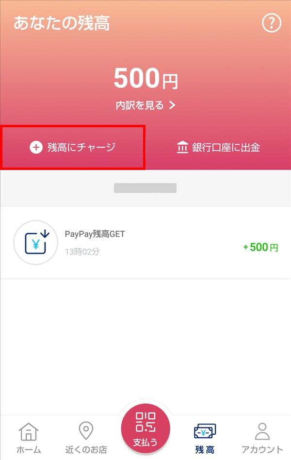 PayPay_残高にチャージ