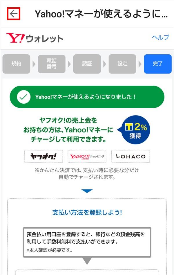 PayPay_Yahooマネーが使えるようになりました