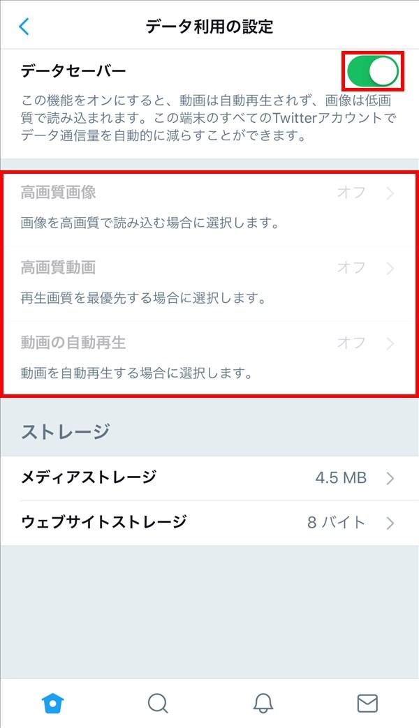Twitter_データ利用の設定_データセーバー_オン