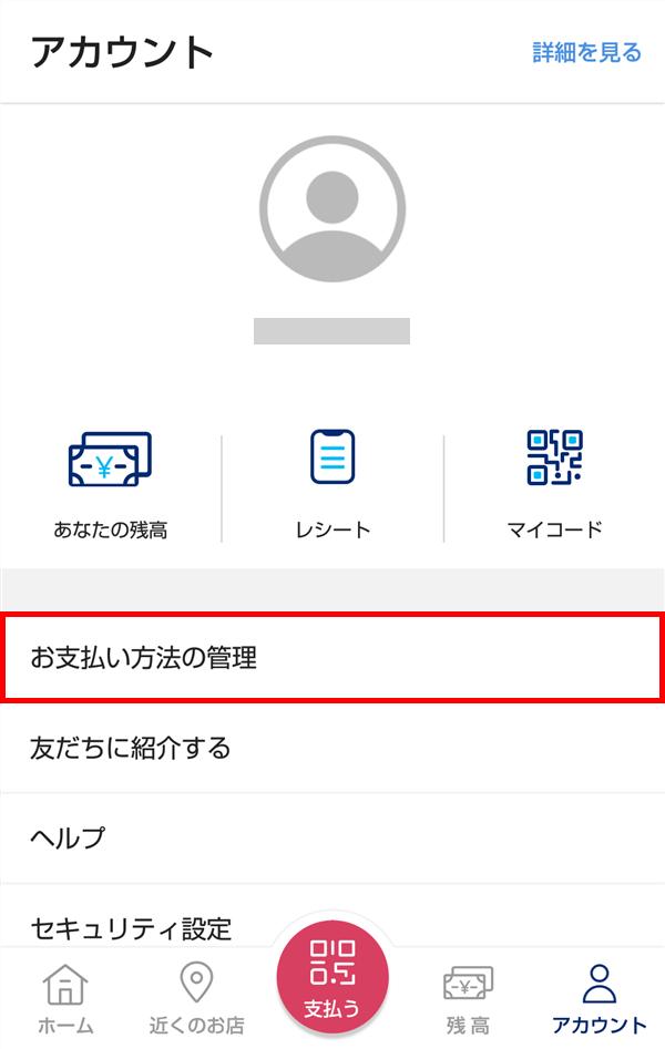 PayPay_アカウント_お支払い方法の管理