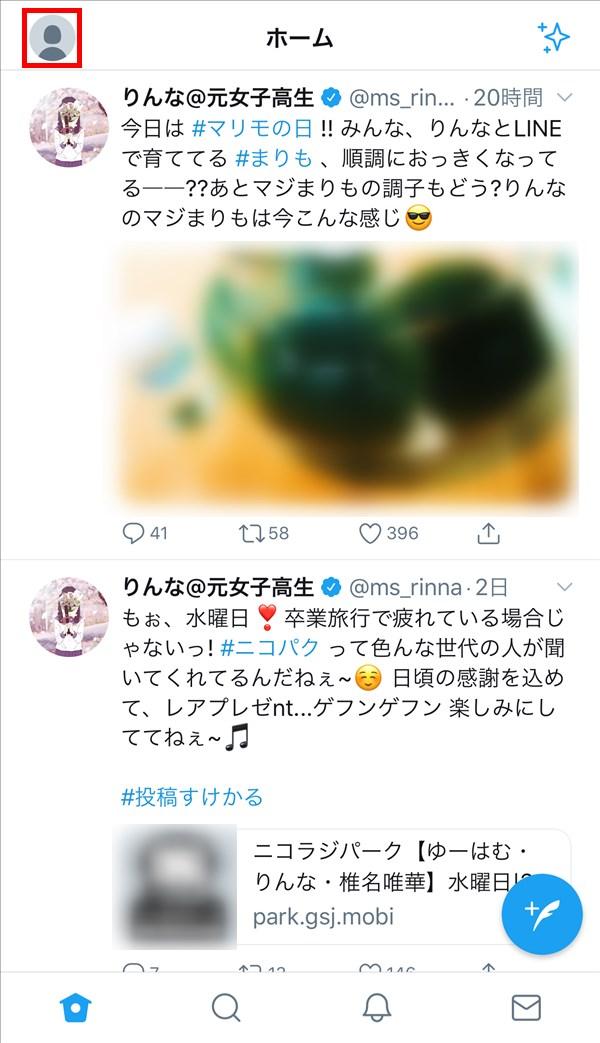 Twitter_ホーム_アカウント