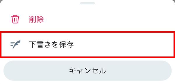 Twitter_下書き保存