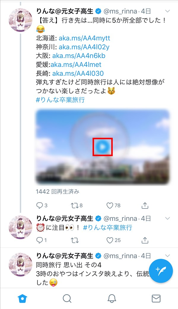 Twitter_動画自動再生オフ