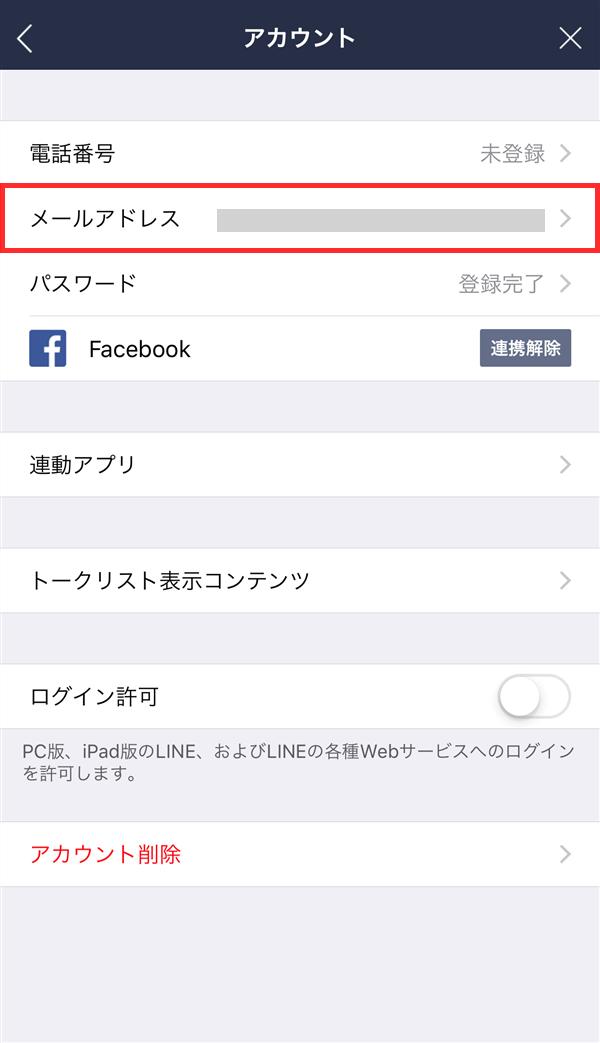 LINE_アカウント_メールアドレス