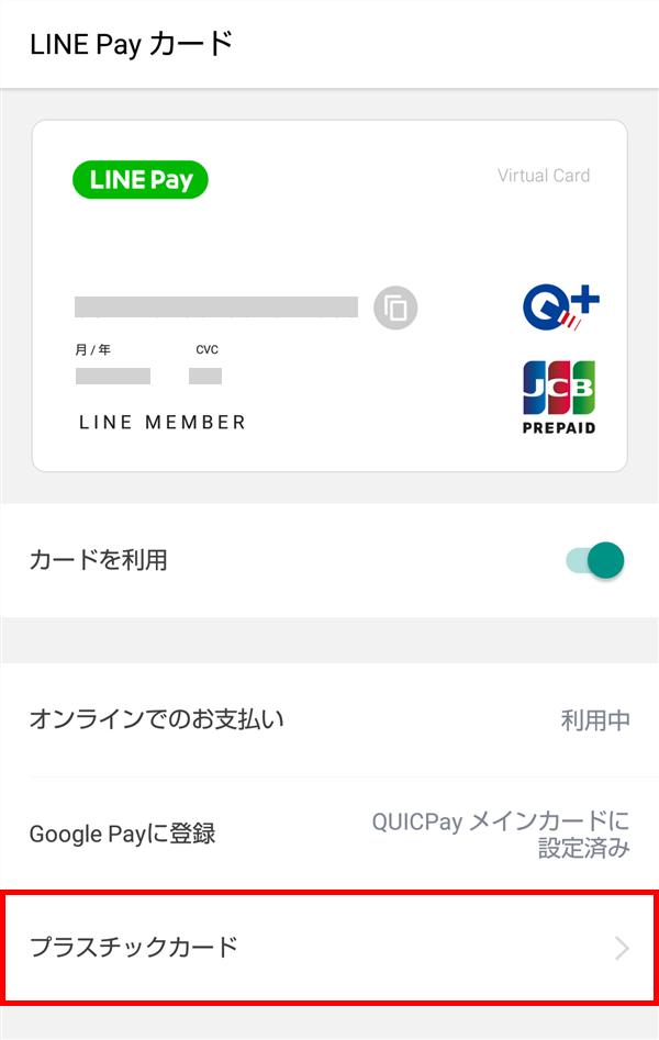 LINE_Payカード