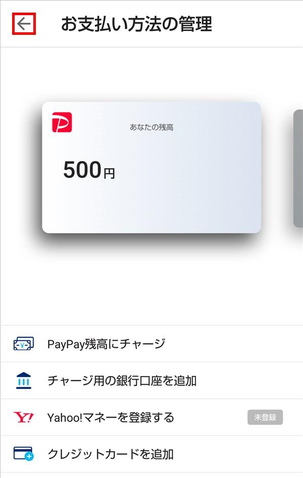 PayPay_お支払い方法の管理_Yahooマネーを登録する_戻る