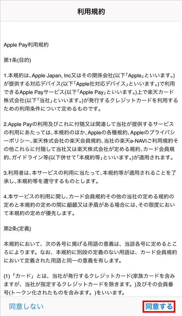 Apple_Pay_利用規約
