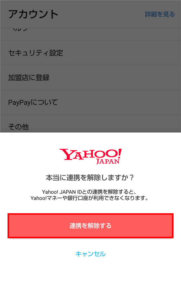 PayPay_本当に連携を解除しますか?