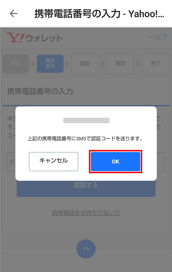 PayPay_上記の携帯電話番号にSMSで認証コードを送ります