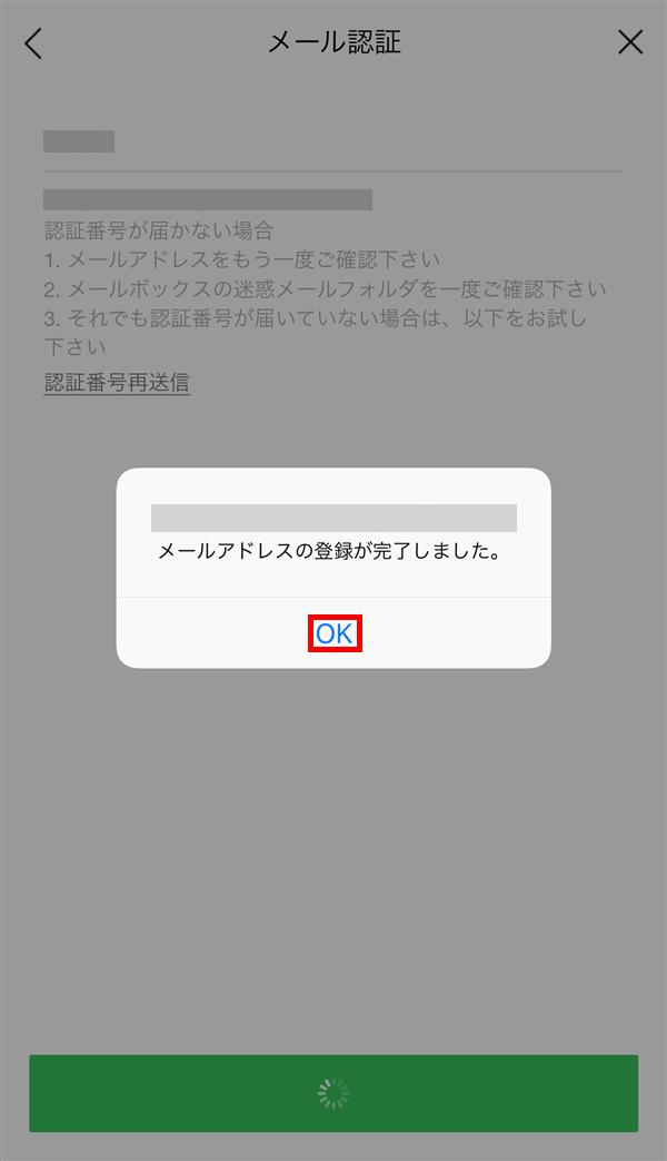 LINE_メールアドレスの登録が完了しました。