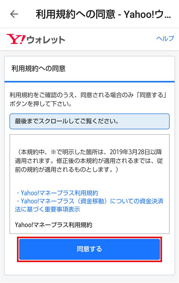 PayPay_Yahooウォレット_利用規約への同意