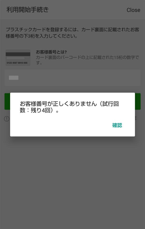 LINE_Payカード_お客様番号間違い