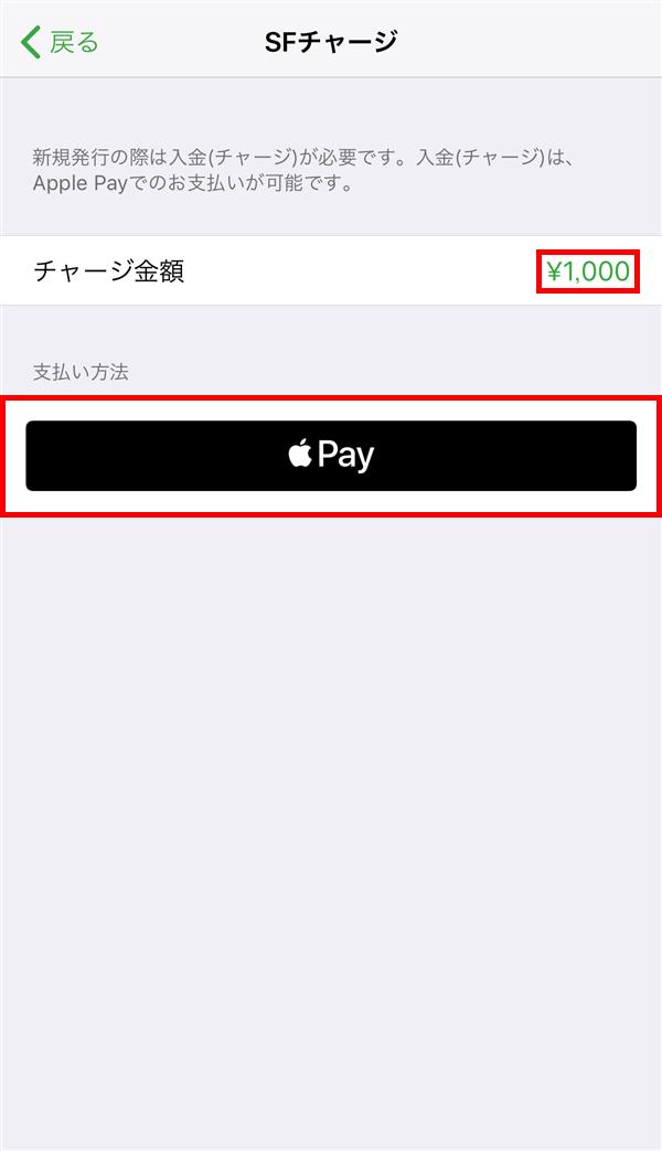 Suica発行_SFチャージ_1000円_Apple_Pay