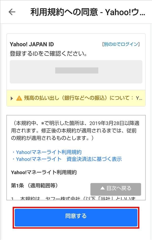 PayPay_利用規約への同意_Yahooウォレット