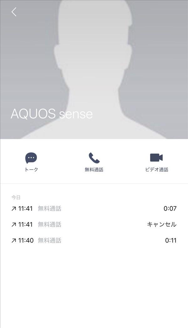 LINE_通話履歴_ユーザー
