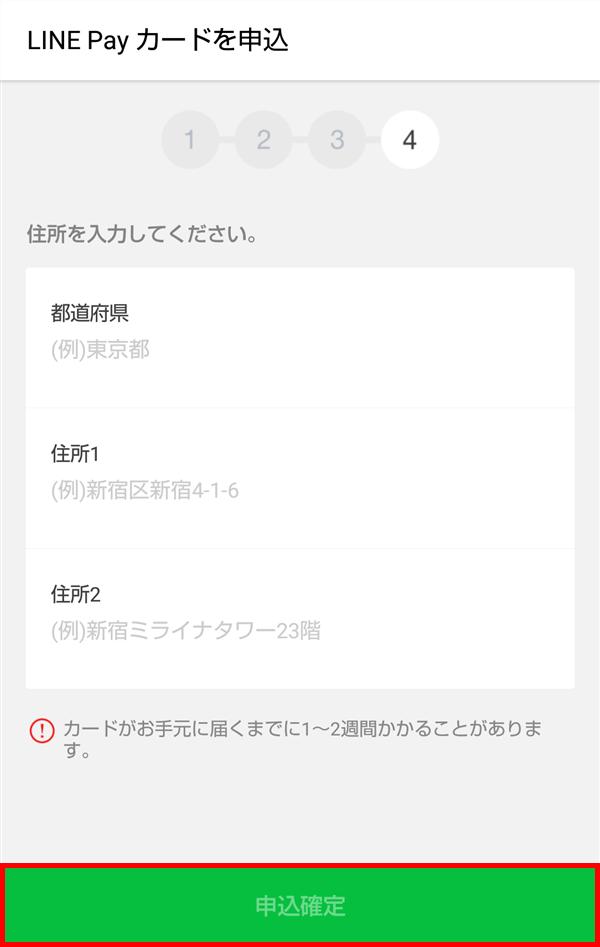 LINE_Payカード申込_住所
